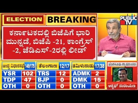 Election Results 2019 LIVE | BJP Leading In 21 Lok Sabha Seats In Karnataka