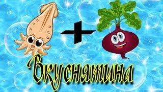 Салат с кальмарами и свеклой Рецепт