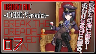 07:💜BIOHAZARD CODE:Veronica【バイオハザード コード:ベロニカ /20190822】 #しずりん生放送