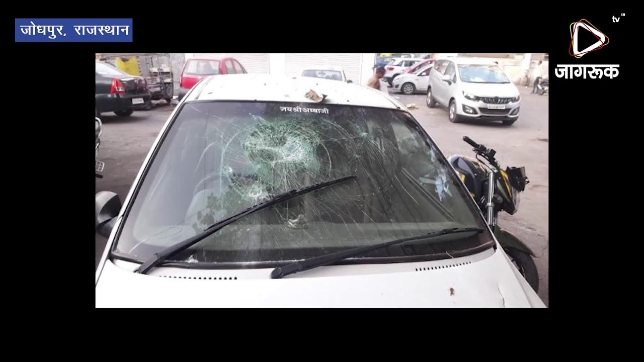 जोधपुर। खड़ी कारों केे शीशे फोड़े सीसी टीवी कै मरे में कैद हुई करतूत