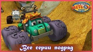Мультики про машинки 🚒 | Метеор и крутые тачки  | Сборник мультфильмов для мальчиков # 6