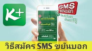 วิธีสมัคร SMS ขยันบอก แอป K-PLUS กสิกรไทย เงินเข้าออกแจ้งเตือนที่ข้อความ