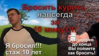 Как бросить курить Легкий способ бросить навсегда за 10 минут