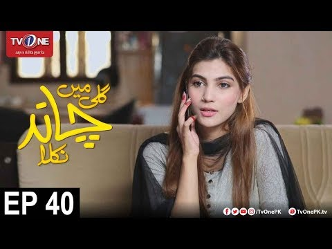 Gali Mein Chand Nikla - Episode 40 - TV One Drama - 26th December 2017