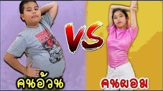 คนอ้วน-vs-คนผอม-จะต่างกันยังไงน๊ะ-ละครสั้น-fun-family-ใยบัว