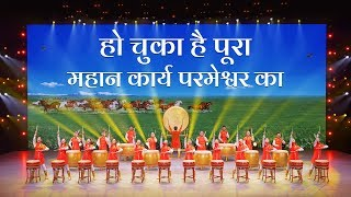 Hindi Christian Praise Song | हो चुका है पूरा महान कार्य परमेश्वर का | Praise God for Gaining Glory