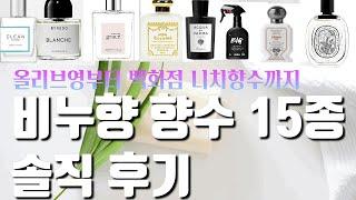 비누향 향수 15종 솔직 후기(불리/딥디크/바이레도/러…