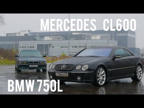 BMW 750Li vs Mercedes Benz CL600 - битва V12 #СТОК №30