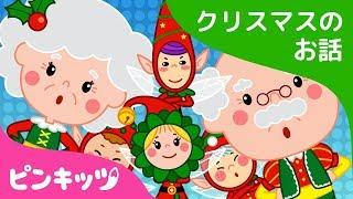 くつやとようせい | クリスマスのお話 | ピンキッツ童話