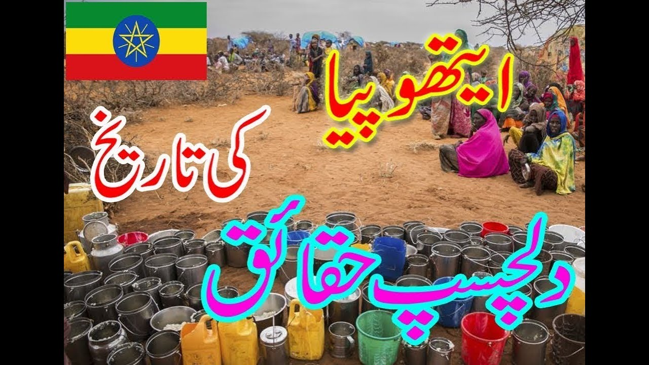 Travel To E T H I O P I A  Full History And Documentary About Ethiopia Urdu / Hindi