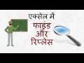 एक्सेल में फाइंड और रिप्लेस - Find And Replace in Excel (Hindi)