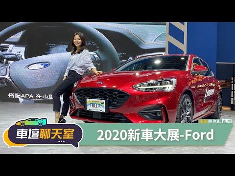 蓓蓓帶你逛車展-Ford Focus多連桿版、Focus ST、Tourneo Connect搶先看! | 8891汽車 - YouTube
