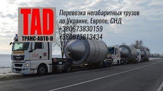 видео Перевозка ёмкостей