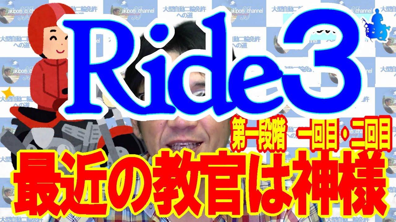 『大型自動二輪免許への道 Ride3』教官は神様だった【第一段階 一回目・二回目】モトブログ