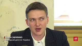 У чому підозрюють Надію Савченко: ексклюзивні докуме...