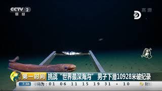 """[第一时间]挑战""""世界最深海沟"""" 男子下潜10928米破纪录  CCTV财经"""