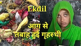 Ekdil Etawah Gas Cylinder लीक से लगी आग में तबाह हुई गृहस्थी