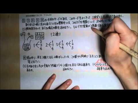 ... な確率の求め方 - YouTube : 確率 問題 中学 : 中学