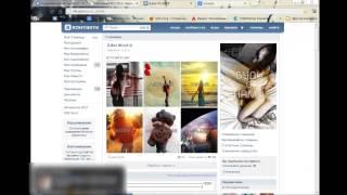 Как сделать красивое имя (очество) Вконтакте
