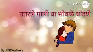 Nahi kalale kadhi    WA status    By AN Creation's  