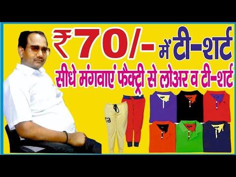 #sanjay#gupta#business# T-shirts manufacture in Meerut/wholesale business/sanjay Gupta business idea