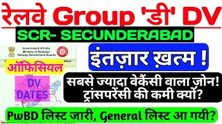 RRB GROUP D DV Secunderabad | PwBD Candidate List Uploaded | Official DV Dates? So Slow RRB SCR ! | thumbnail