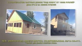Строительство деревянных домов из бруса под ключ от 10 т.р за кв.м!(, 2015-07-07T08:06:16.000Z)