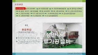[HACCP]청결고춧가루가공공정 상세 안내[방앗간기계/…