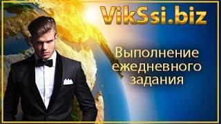 VikSsi - выполнение ежедневного задания