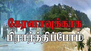 கேரளாவுக்காக பிரார்த்திப்போம்   Pray for Kerala peoples   Kerala flood   Kerala rain