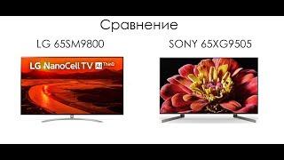 Сравнение телевизоров LG 65SM9800 - SONY 65XG9505