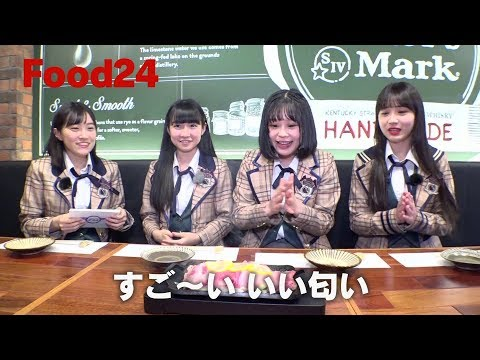 HKT48フレッシュメンバー 『F24』のFood24!! #4 / HKT48[公式]