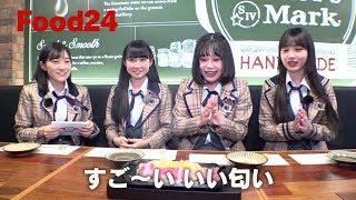 HKT48のF24メンバーが、博多座周辺のおすすめのお店を紹介します! F24...