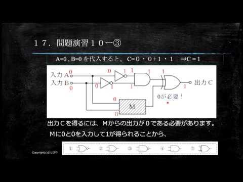【工事担任者試験】論理回路17 問題演習10
