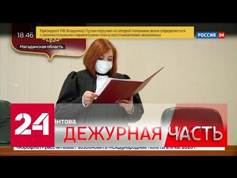 """Вести. """"Дежурная часть"""" от 2 июня 2020 года (18:30) - Россия 24"""