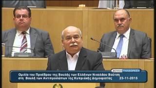 Πρόεδρος Βουλής, Ν.Βούτσης, στη Βουλή των Αντιπροσώπων Κύπρου (23/11/2015)