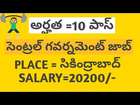 central govenment jobs with 10th pass qualification in telugu | canteen attendent jobs in cda