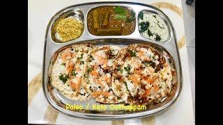 paleo / Keto Oothappam : பேலியோ ஊத்தப்பம் Paleo / Keto oothappam | Paleo / Keto Dosa style Oothappam recipe in Tamil | பேலியோ ...