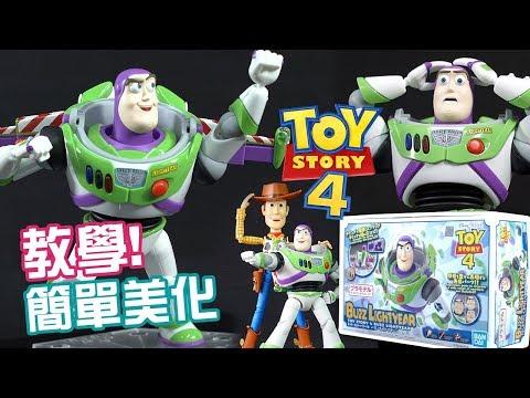 【Toy Story 4 模型】教你簡單方法美化「巴斯光年 Buzz Lightyear」
