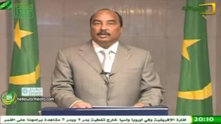 خطاب رئيس الجمهورية  بمناسبة الذكرى الـ55 لعيد الاستقلال الوطني - قناة الموريتانية