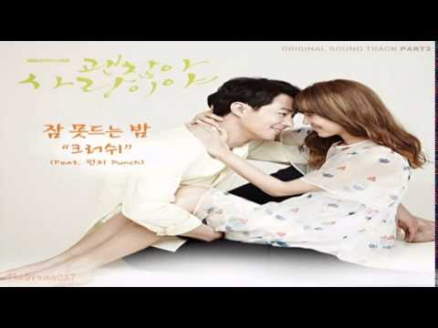 The Once - You're My Best Friend (It's Okay That's Love OST)