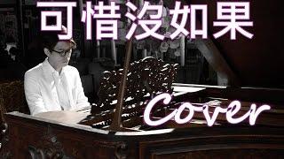 可惜沒如果 If Only(林俊傑 JJ Lin)鋼琴 Jason Piano