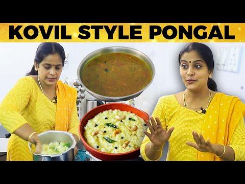 Super Hot Temple Style Ghee Ven Pongal Onion Gotsu Recipe Ft Chitra Murali