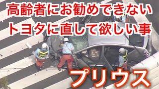 【トヨタ プリウス】高齢者にお勧めできないトヨタに直して欲しい事 thumbnail