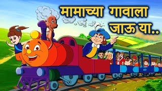 Mamachya Gavala Jauya   Zuk zuk Aagingadi Top Marathi Balgeet   Marathi Children Song by JingleToons