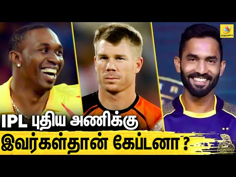 CSK வீரர்கள் தான் புதிய IPL அணிக்கு Captain ஆ? IPL Mega Auction 2022 | Bravo,Warner,Dinesh Karthick