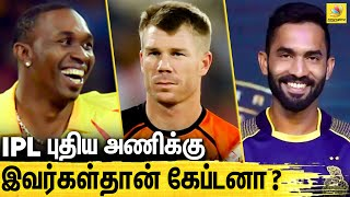 CSK வீரர்கள் தான் புதிய IPL அணிக்கு Captain ஆ? IPL Mega Auction 2022   Bravo,Warner,Dinesh Karthick