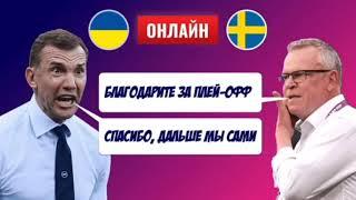 Швеция Украина 1 2 ВОШЕЛ В ИСТОРИЮ Обзор матча