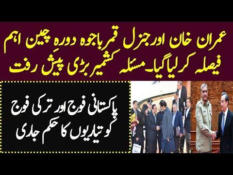 Imran Khan And Qamar Bajwa China Visit Making New Progress As CPEC For Pakistan Economy