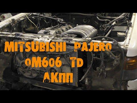 УазТех: Mitsubishi Pajero, установка Om606TD C АКПП, ЧАСТЬ 1